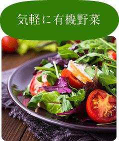 気軽に有機野菜