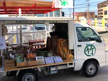 有機野菜ばんぶーおりぢなる